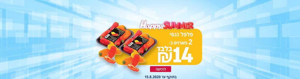 HAPPY SUMMER: פלפל ננסי 2 מארזים ב 14 ₪ . בתוקף עד 15.8.2020