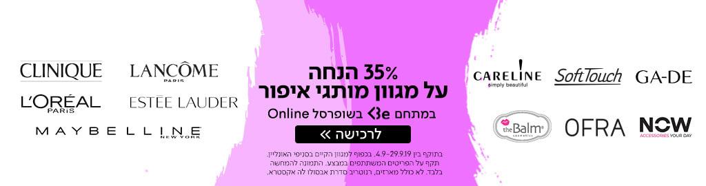 35% הנחה על מגוון מותגי האיפור, במתחם Be בשופרסל Online