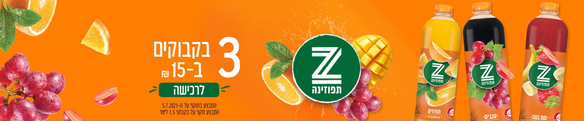 תפוזינה זה מה שבא לי תפוזינה 1.5 ליטר 3 ב- 15 ₪ המבצע בתוקף עד ה- 5.7.2021 המבצע תקף על בקבוקי 1.5 ליטר
