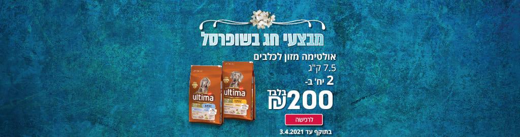 """מבצעי חג בשופרסל אולטימה מזון לכלבים 7.5 ק""""ג 2 ב-200 ש""""ח.בתוקף עד 3.4.2021"""