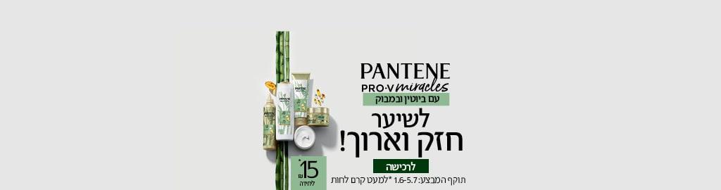 PANTENE PRO-V MIRACALES עם ביוטין ובמבוק לשיער חזק וארוך! 15 ₪ ליחידה לרכישה תוקף המבצע: 1.6-5.7 * למעט קרם לחות