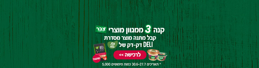 קנה 3 ממגוון מוצרי צבר קבל מתנה מוצר מסדרת DELI דק-דק של עוף טוב. תאריכים 30.6-27.7. כמות מימושים 5000.