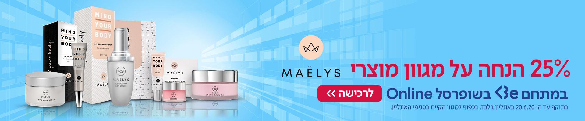 25% הנחה על מגוון מוצרי מאליס במתחם Be בשופרסל אונליין בתוקף עד ה 20.6.20 באונליין בלבד. בכפוף למגוון הקיים בסניפי האונליין.