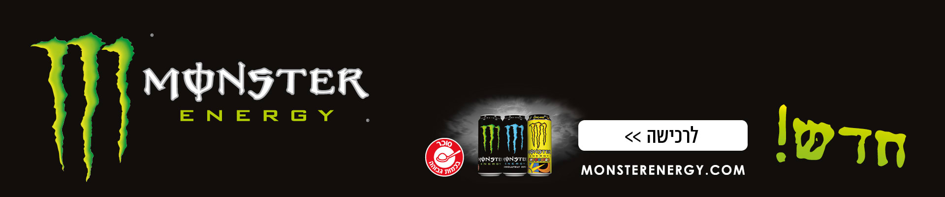 חדש! MONSTER ENERGY