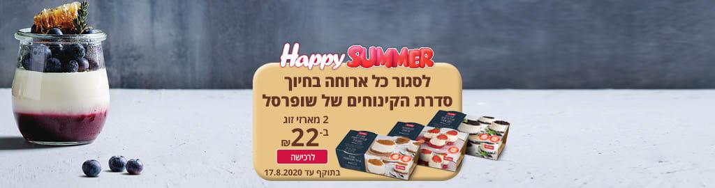 HAPPY SUMMER: לסגור כל ארוחה בחיוך עם סדרת הקינוחים של שופרסל 2 מארזי זוג ב- 22 ₪ . בתוקף עד 17.8.2020.