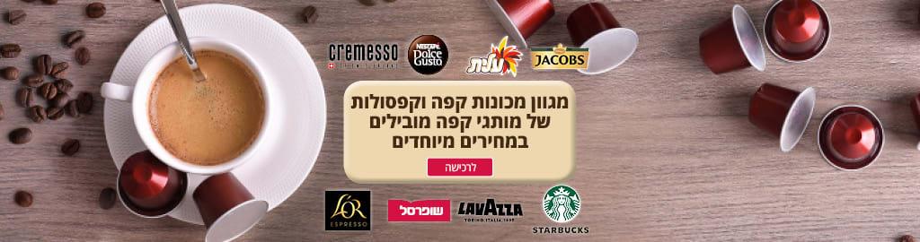 מגוון מכונות קפה וקפסולות של מותגי קפה מובילים במחירים מיוחדים