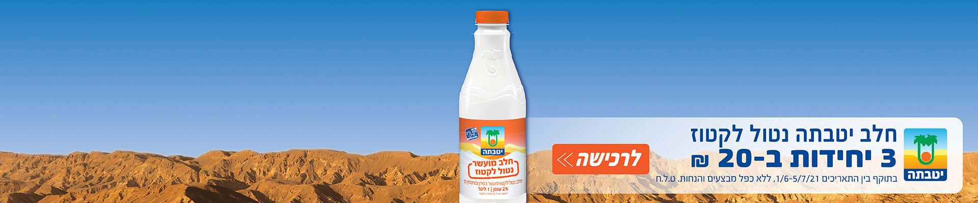 יטבתה חלב יטבתה נטול לקטוז 3 יחידות ב- 20 ₪ לרכישה בתוקף בין התאריכים 1/6-5/7/21 ללא כפל מבצעים והנחות ט.ל.ח
