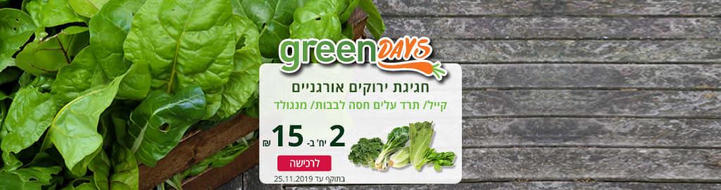 Green days – חגיגת ירוקים אורגניים: קייל / תרד עלים / חסה לבבות / מנגולד 2 יחידות ב-15 ₪. בתוקף עד 25.11.2019.