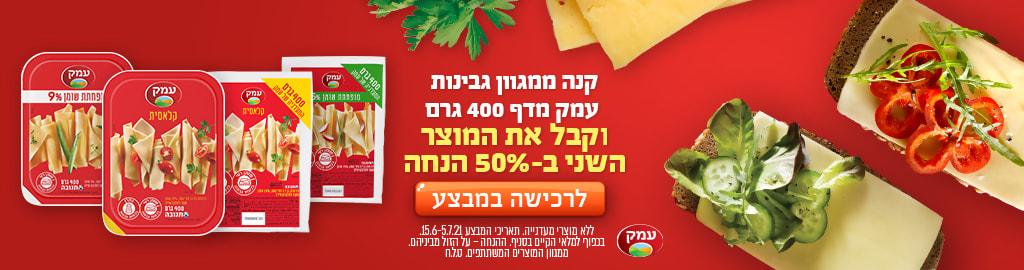 קנה ממגוון גבינות עמק מדף 400 גרם וקבל את המוצר השני ב- 50% הנחה לרכישה במבצע ללא מוצרי מעדנייה. תאריכי המבצע 15-6.5.7.21 בכפוף למלאי הקיים בסניף. ההנחה- על הזול מבינהם ממגוון המוצרים המשתתפים במבצע ט.ל.ח
