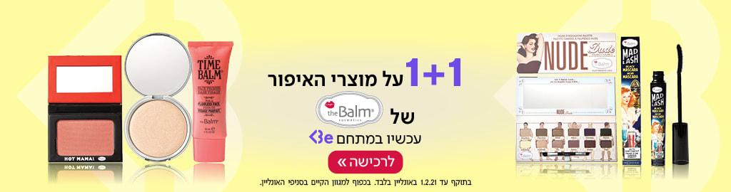 1+1 על מגוון מוצרי האיפור של THE BALM. בתוקף עד ה-1.2.21 באונליין בלבד. בכפוף למגוון הקיים בסניפי האונליין.
