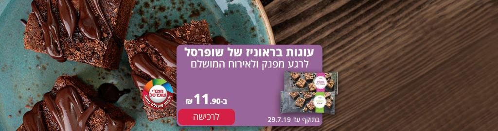 brownie-1024.jpg