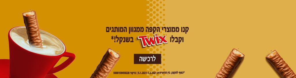 קנו ממוצרי הקפה ממגוון המותגים וקבלו TWIX בשנקל!* לרכישה *כפוף לתקנון בין התאריכים 5.1.2021-1.2.2021 ברקוד 5000159459228
