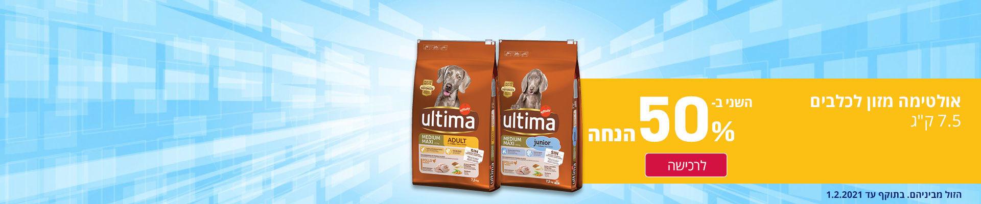 """אולטימה מזון לכלבים 7.5 ק""""ג השני ב- 50% הנחה לרכישה בתוקף עד 1.2.2021"""