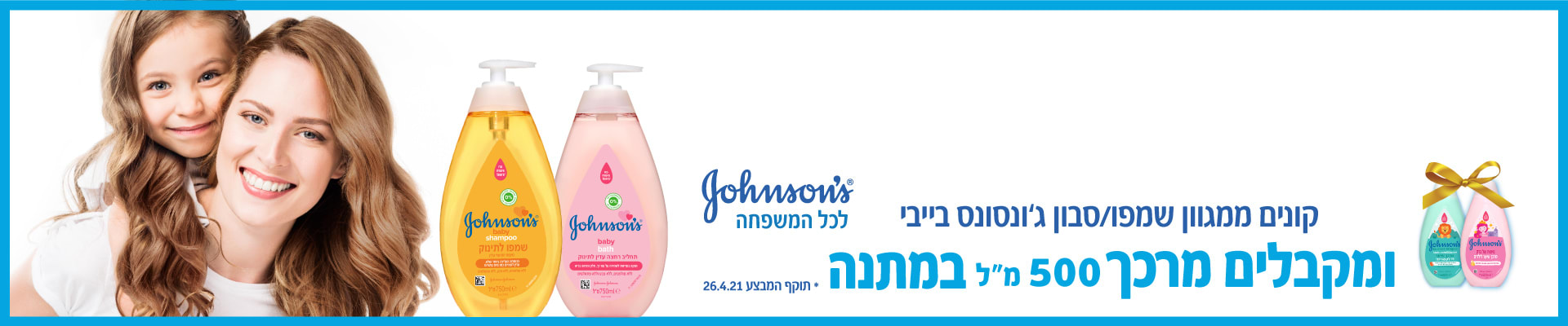 "JOHNSONS לכל המשפחה קונים ממגוון שמפו/סבון גו'נסונס בייבי ומקבלים מרכך 500 מ""ל במתנה * תוקף המבצע 26.4.21"
