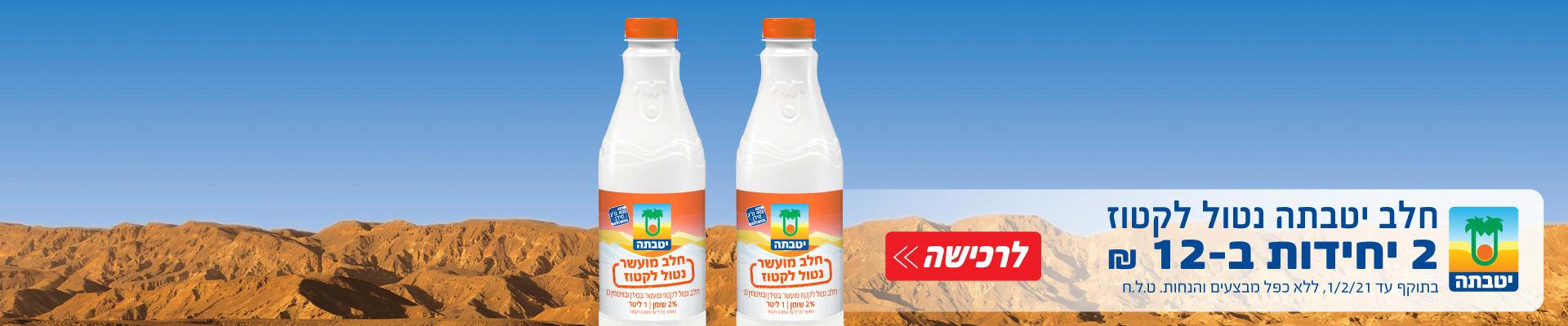 חלב יטבתה נטול לקטוז 2 יחידות ב- 12 ₪ בתוקף עד 1/2/21 ללא כפל מבצעים והנחות ט.ל.ח לרכישה