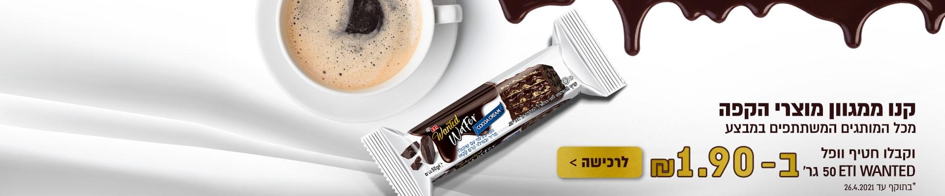 קנו ממגוון מוצרי הקפה מכל המותגים המשתתפים במבצע וקבלו חטיף וופל ETI WANTED 50 גר' ב- 1.90 ₪ לרכישה בתוקף עד 26.4.2021