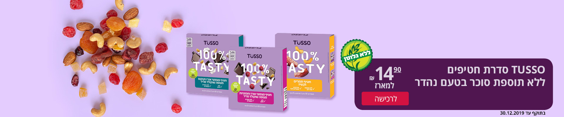TUSSO סדרת חטיפים ללא תוספת סוכר בטעם נהדר ב- 14.90 למארז. בתוקף עד 30.12.2019