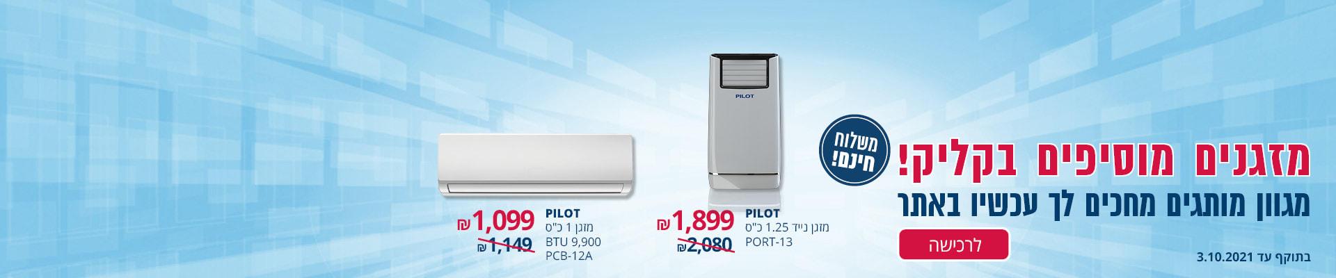 """גם מזגנים? כן! מזגן 1PILOT כ""""ס דגם PCB-12A 1099 ש""""ח,  1899 ₪ מזגן נייד 1.25 כ""""ס PORT 13, . משלוח חינם בתוקף עד 3.10.2021"""