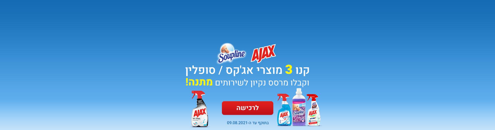 SOUPLINE AJAX   קנו 3 מוצרי אג'קס/סופלין וקבלו מרסס ניקיון לשירותים מתנה! לרכישה בתוקף עד ה-09.08.21