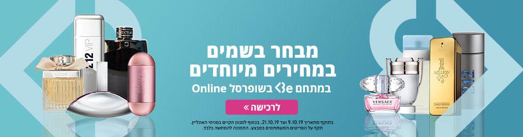 מבחר בשמים במחירים מיוחדים, במתחם Be בשופרסל Online