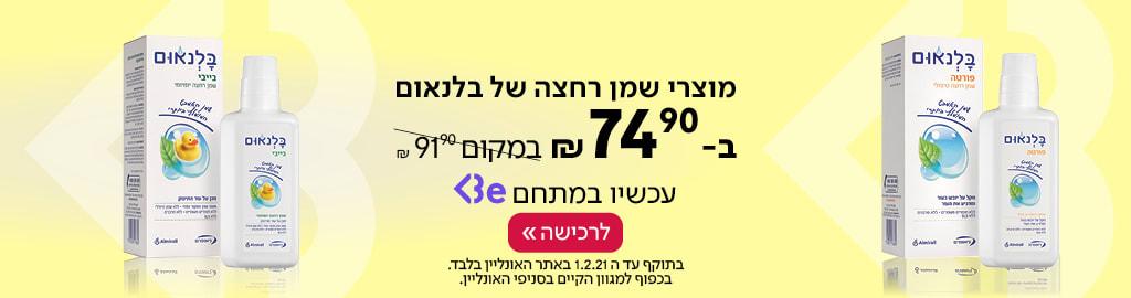 מוצרי שמן רחצה של בלנאום (לוגו) ב74.90 ₪ במקום 91.90 ₪  עכשיו במתחם Be. בתוקף עד 1.2.21 באונליין בלבד. בכפוף למגוון הקיים בסניפי האונליין.