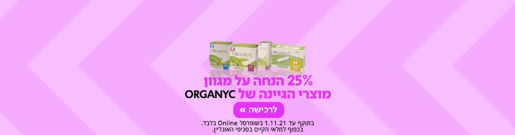 25% הנחה על מגוון מוצרי הגיינה של אורגניק. בתוקף עד 1.11.21 בשופרסל Online                  בלבד. בכפוף למלאי הקיים בסניפי האונליין. לרכישה >>