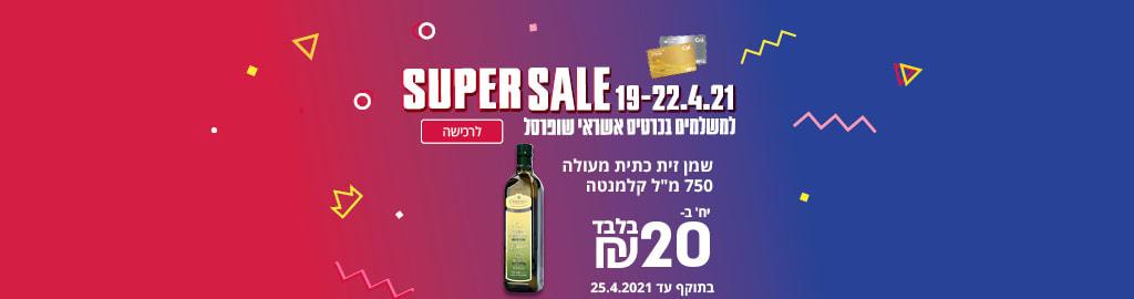 "SUPER SALE 19-22.4.21 למשלמים בכרטס אשראי שופרסל שמן זית כתית מעולה 750 מ""ל קלמנטה יח' ב- 20 ₪ בלבד לרכישה בתוקף עד 25.4.2021"