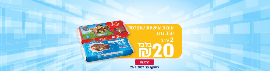 עוגות אישות שופרסל 350 גרם 2 יח' ב- 20 ₪ בלבד לרכישה בתוקף עד 26.4.2021