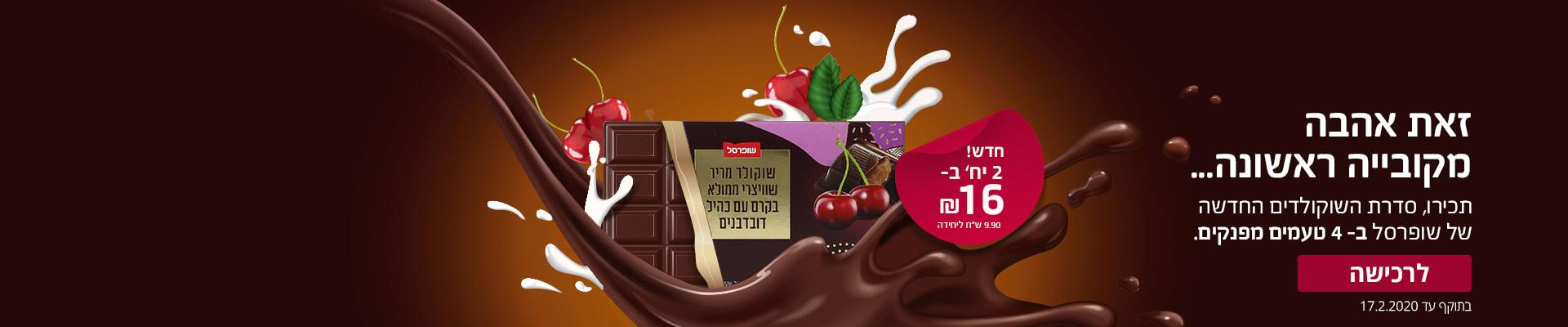 """זאת אהבה מקובייה ראשונה.. תכירו, סדרת השוקולדים החדשה של שופרסל ב-4 טעמים מפנקים. 2 יח' ב-16 ש""""ח. בתוקף עד ה-17.2.20"""