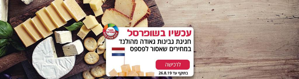 חגיגת גבינות גאודה מהולנד במחירים שאסור לפספס
