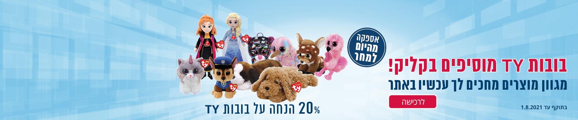 בובות TY מוסיפים בקליק! מגוון מוצרים מחכים לך עכשיו באתר 20% הנחה על בובות TY אספקה מהיום למחר לרכישה בתוקף עד 1.8.2021