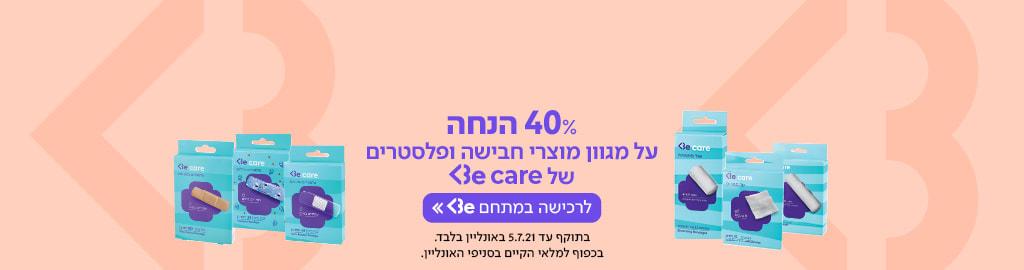 40% הנחה על מגוון מוצרי חבישה ופלסטרים של Be care. בתוקף עד 5.7.21.21 באונליין בלבד. בכפוף למלאי הקיים בסניפי האונליין. הכנסו למתחם Be לרכישה>>
