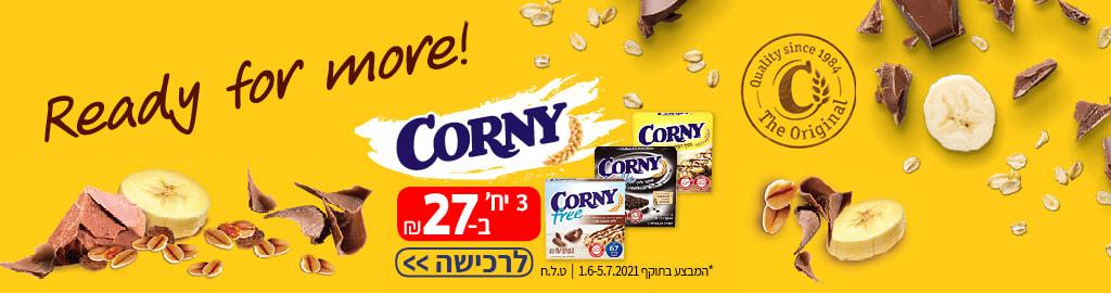 CORNY 3 יח' ב- 27 ₪ לרכישה REDY FOR MORE!  * המבצע בתוקף בין התאריכים 1.6-5.7.2021 ט.ל.ח