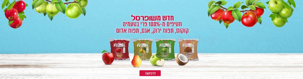 חדש משופרסל חטיפים מ- 100% פרי בטעמים קוקוס, תפוח ירוק, אגס, תפוח אדום 20 גרם לרכישה בתוקף עד 31.5.2021