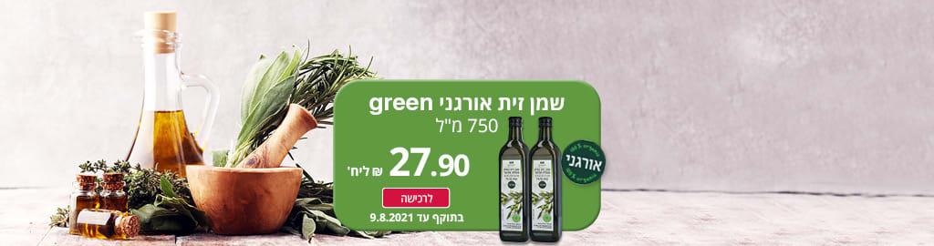 """שמן זית אורגני GREEN 750 מ""""ל 27.90 ₪ ליח' לרכישה בתוקף עד 9.8.2021"""