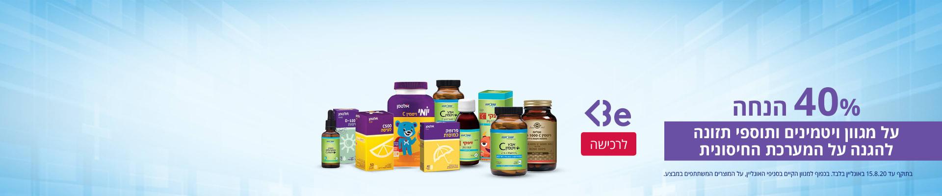 40% הנחה על מגוון ויטמינים ותוספי תזונה להגנה על המערכת החיסונית, לרכישה בתוקף עד 15.8.20 באונליין בלבד. בכפוף למגוון הקיים בסניפי האונליין, על המוצרים המשתתפים במבצע