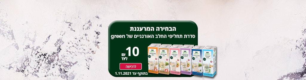 הבחירה המרעננת סדרת תחליפי החלב האורגניים של Green ב- 10 ₪. בתוקף עד 1.11.2021