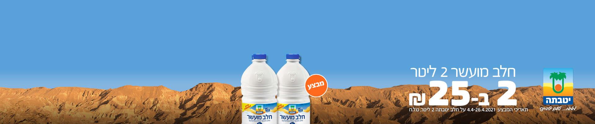 מבצע יטבתה מממ.... טעם יטבתה חלב מועשר 2 ליטר 2 ב- 25 ₪ תאריכי המבצע: 4.4-26.4.2021 על חלב יטבתה 2 ליטר , ט.ל.ח