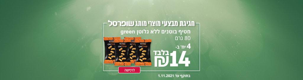 חגיגת מבצעי מוצרי מותג שופרסל: חטיף בוטנים ללא גלוטן green 80 גרם 4 יחידות ב 14 ₪. בתוקף עד 1.11.2021