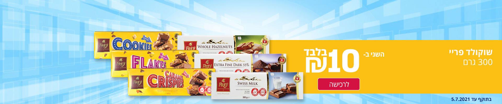 שוקולד חלב עם אגוזים פריי 300 גרם השני ב- 10 ₪ בלבד לרכישה לרכישה בתוקף עד 5.7.2021