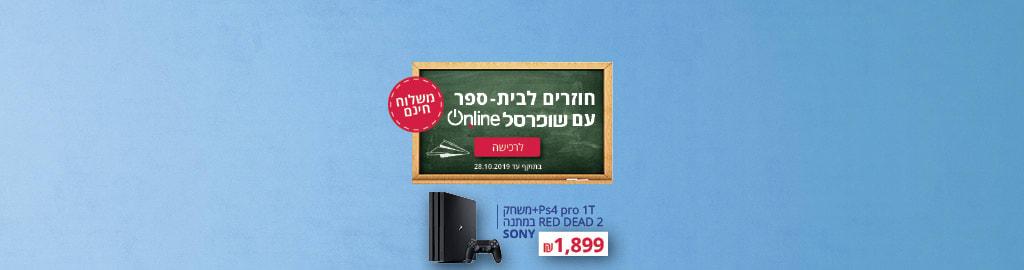 חוזרים לבית-ספר עם שופרסל online : Playstation 4 Pro + משחק RED DEAD 2  במתנה 1899 ₪ , Nintendo Switch 1299 ₪ , ערכת אביזרים לנינטנדו סוויץ' 129 ₪ .