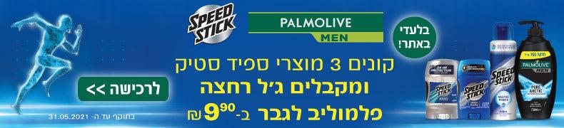 בלעדי באתר! PALMOLIVE MEN SPEED STICK קונים 3 מצרי ספיד סטיק ומקבלים ג'ל רחצה פלמוליב לגבר ב- 9.90 ₪ לרכישה בתוקף עד 31.05.2021