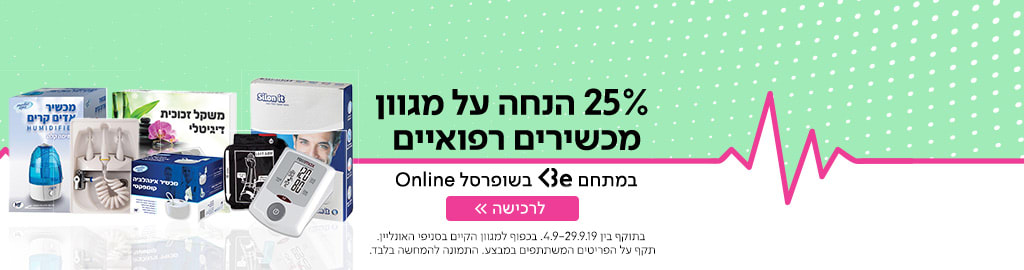 5)25% הנחה על מגוון מכשירים רפואיים, במתחם Be בשופרסל Online.