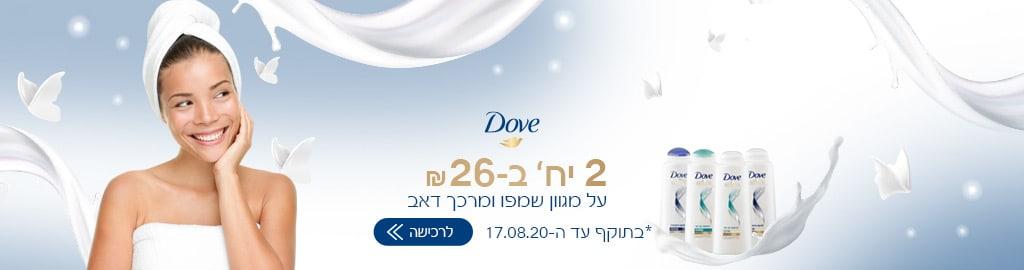 2 יח' ב-26 ₪ על מגוון שמפו ומרכך דאב לרכישה בתוקף עד ה17.08.20