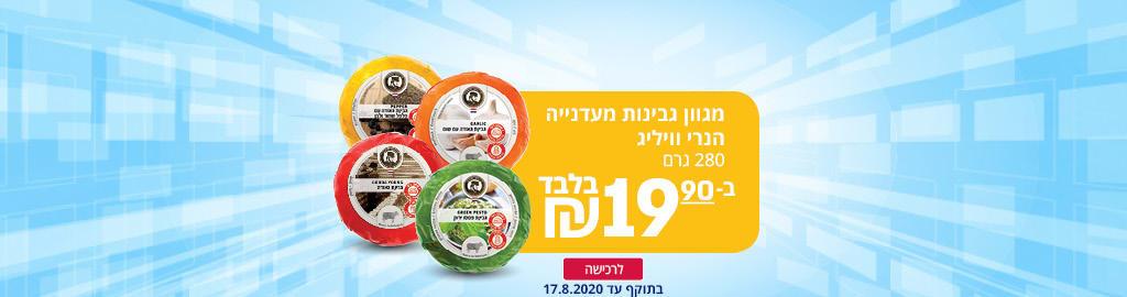 מגוון גבינות מעדנייה הנרי וויליג 280 גרם ב- 19.90 ₪ ליחידה. בתוקף עד 17.8.2020