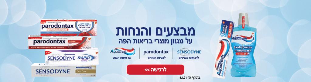 מבצעים והנחות על מגוון מוצרי בריאות הפה SENSODYNE, PARODONTAX, AQUAFRESH . בתוקף עד 4.1.21