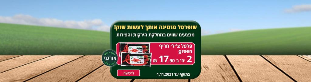 שופרסל מזמינה אותך לעשות שוק! מבצעים שווים במחלקת הירקות והפירות. פלפל צ'ילי חריף green 2 יח' ב- 17.90 ₪. פלפל סוויט בייט green 2 יח' ב- 18.90 ₪ אורגני. בתוקף עד 1.11.2021
