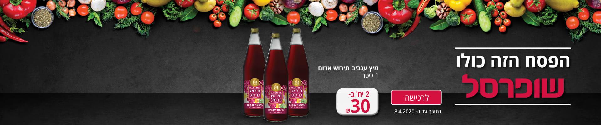 הפסח הזה כולו שופרסל: מיץ ענבים תירוש אדום1 ליטר 2 יחידות ב- ב- 30 ₪. בתוקף עד 8.4.2020.