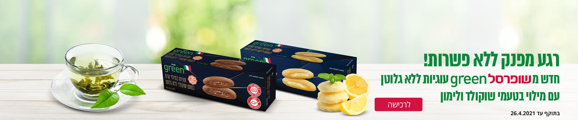 רגע מפנק ללא פשרות! חדש משופרסל GREEN עוגיות ללא גלוטן עם מילוי בטעמי שוקולד ולימון לרכישה בתוקף עד 26.4.2021