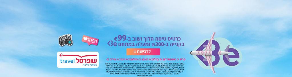 כרטיס טיסה הלוך ושוב ב-99 אירו בקניה ב-300 ₪ ומעלה במתחם BE בתוקף 17-29.9.19 או עד גמר המלאי